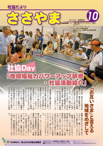 広報誌「たんばささやま」10月 第89号