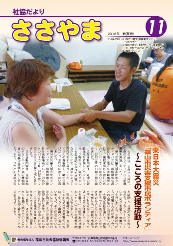 広報誌「たんばささやま」11月 第90号