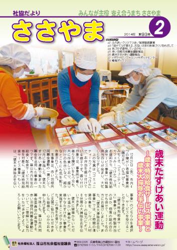 広報誌「たんばささやま」02月 第93号
