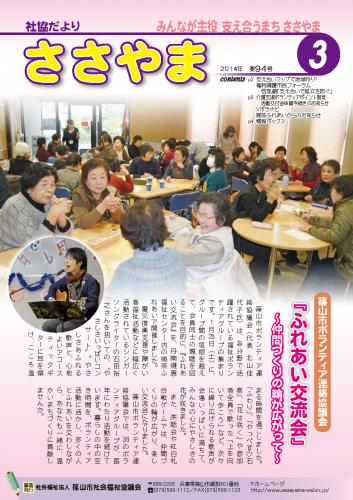 広報誌「たんばささやま」03月 第94号