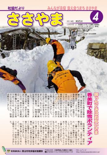 広報誌「たんばささやま」04月 第95号