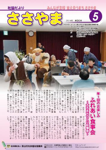 広報誌「たんばささやま」05月 第96号