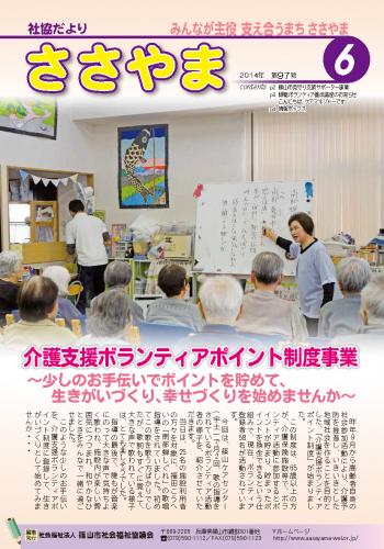 広報誌「たんばささやま」06月 第97号