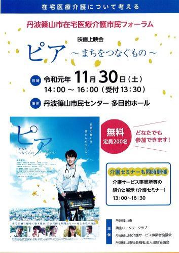 丹波篠山市在宅医療介護市民フォーラムおよび介護セミナーを開催します。