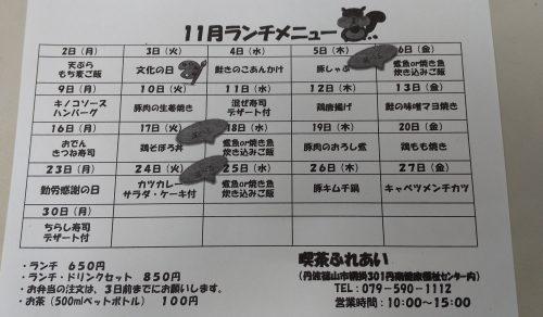 11月の喫茶ふれあいランチメニュー【20201101.更新】