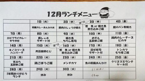 12月の喫茶ふれあいランチメニュー【2020.12.01.更新】