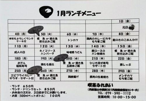 1月の喫茶ふれあいランチメニュー【2021.0101.更新】