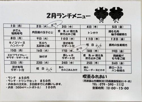 2月の喫茶ふれあいランチメニュー【2021.02.01.更新】