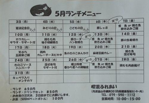 5月の喫茶ふれあいランチメニュー【2021.05.01更新】
