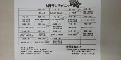 6月の喫茶ふれあいランチメニュー【2021.06.01更新】